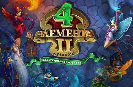 4 Элемента II. Коллекционное издание
