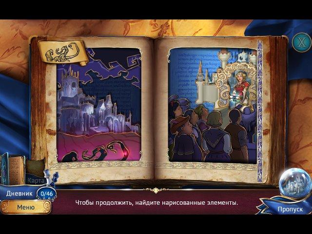 Магические хроники. Разделенные королевства