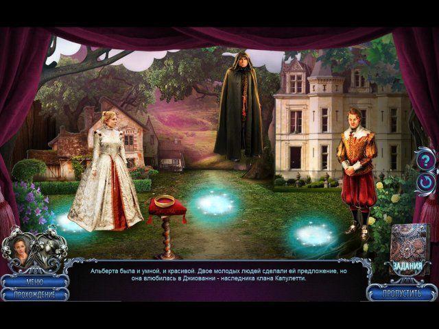 Роман тьмы. Ромео и Джульетта. Коллекционное издание