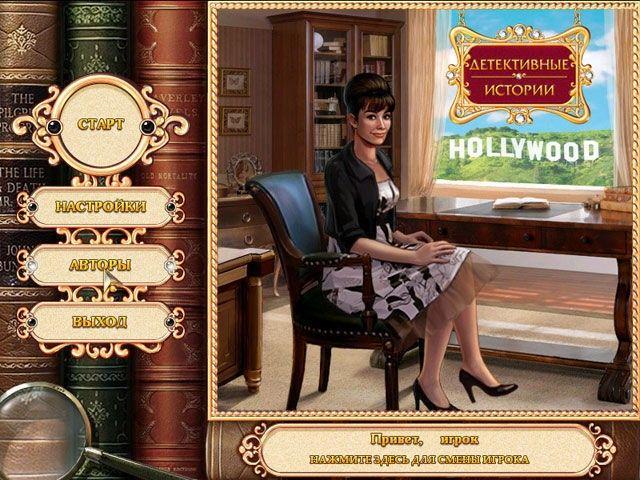 Детективные истории. Голливуд