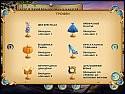 Бесплатная игра Сказочные мозаики. Золушка скриншот 3