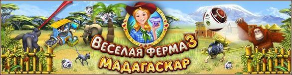 Скачать Веселая ферма 3. Мадагаскар