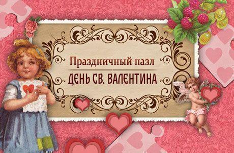 Праздничный пазл. День святого Валентина