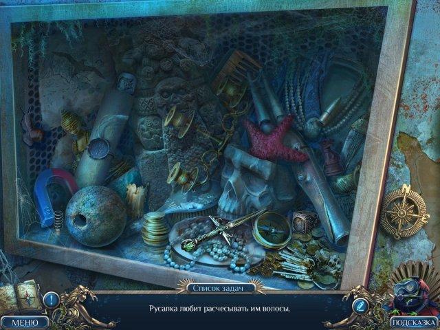Охотники за тайнами. Бухта темных вод. Коллекционное издание