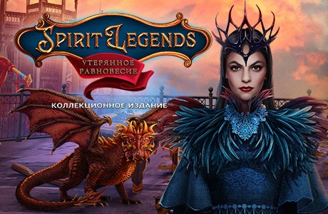 Легенды о духах. Утерянное равновесие. Коллекционное издание