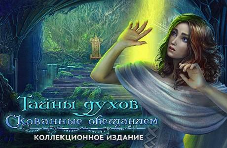 Тайны духов. Скованные обещанием. Коллекционное издание