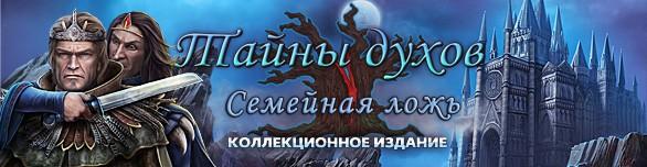 spirits of mystery family lies collectors edition 586x152 - Тайны духов. Семейная ложь. Коллекционное издание -50%